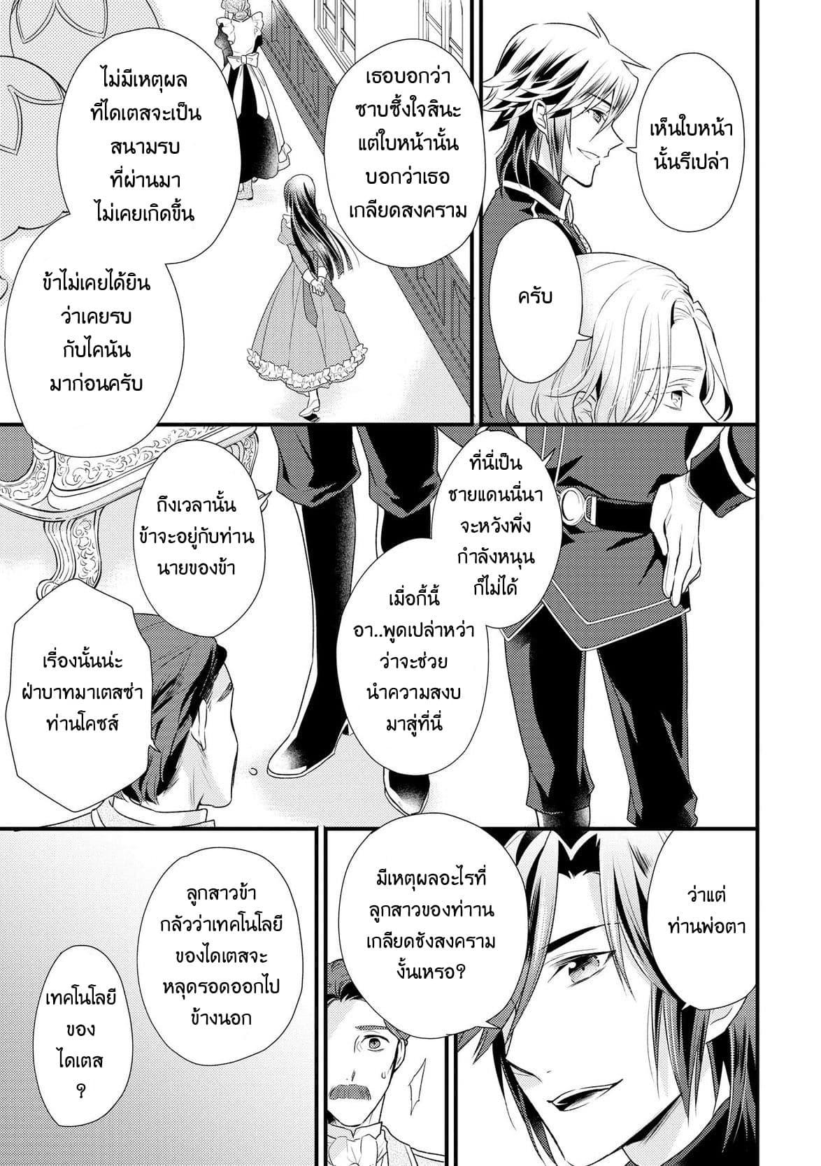 อ่านการ์ตูน Daites Ryou Koubouki ตอนที่ 1 หน้าที่ 22