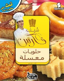 كتاب حلويات معسلة - شيف فارس