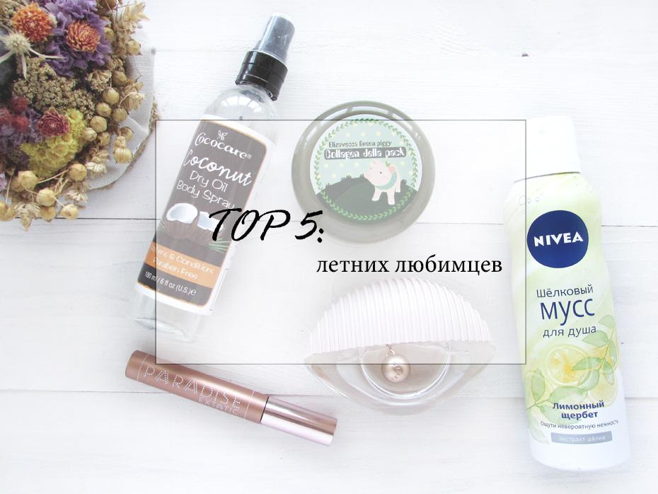 TOP 5 летних любимцев / блог A Piece of beauty