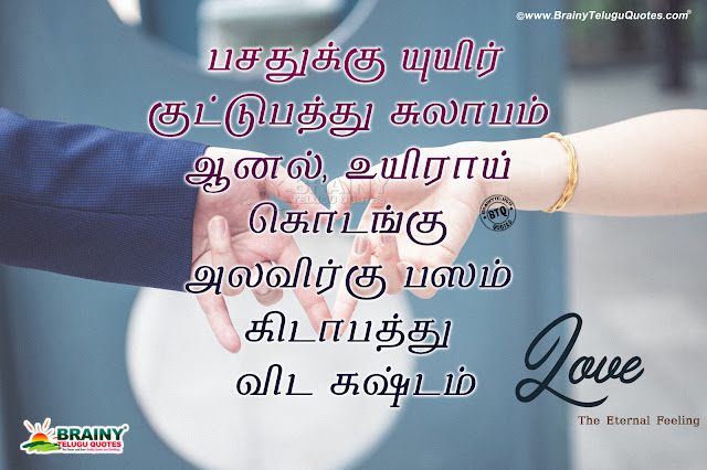 Fully New And Latest Tamil Love Kavithaigal And Quotes