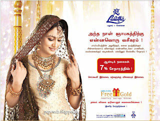 Lalitha jewellery madurai advertisements news paper for Hm diwan jewellers