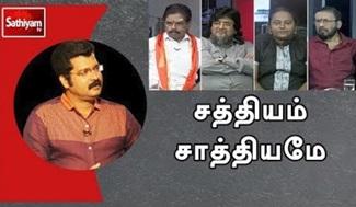 Sathiyam Sathiyame 24-01-2018 Sathiyam Tv