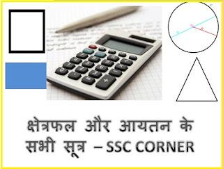 Mathematics Fourmula's Area and Volume   kshetrfal Aur Aaytan ke Sabhi Sutra