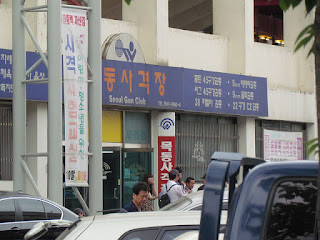 Seoul Gun Club