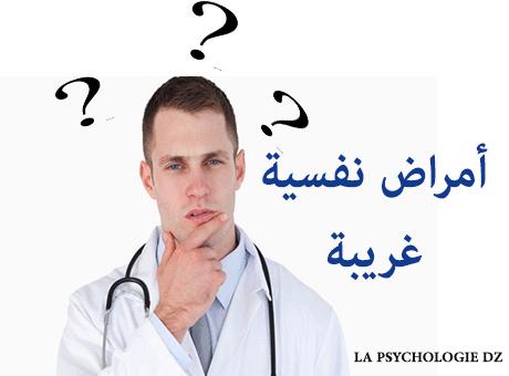 10 امراض غريبة حيرت علماء النفس