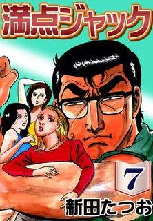 [新田たつお] 満点ジャック 第01-07巻