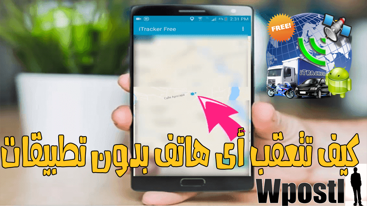Wposti Store تطبيق تجسس Itracker Free تتبع وتحديد مكان