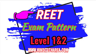 Reet exam pattern