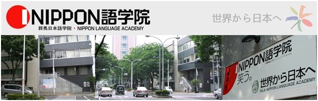 study bahasa jepang dan arubaito nippon academy
