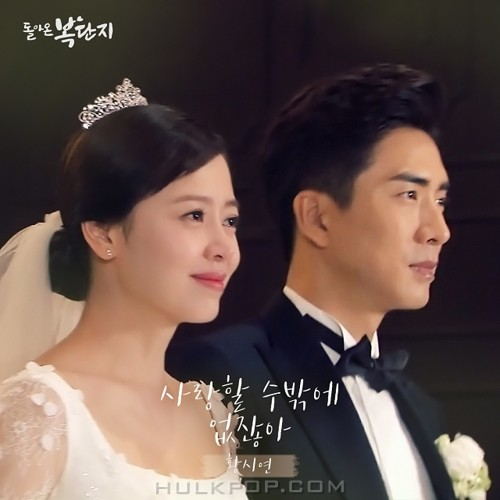 Hwang Si Yeon – Return of Bok Dan Ji OST Part.18