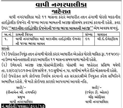 Vapi Nagarpalika Recruitment 2017 for Assistant Hydraulic Engineer