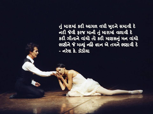 तुं मारामां कदी आगळ वधी खुदने समावी दे Gujarati Muktak By Naresh K. Dodia