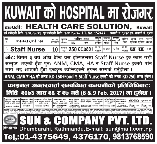 Jobs in Kuwait for Nepali, Salary Rs 88,760