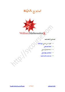 كتاب ماثيماتيكا الرياضيات pdf