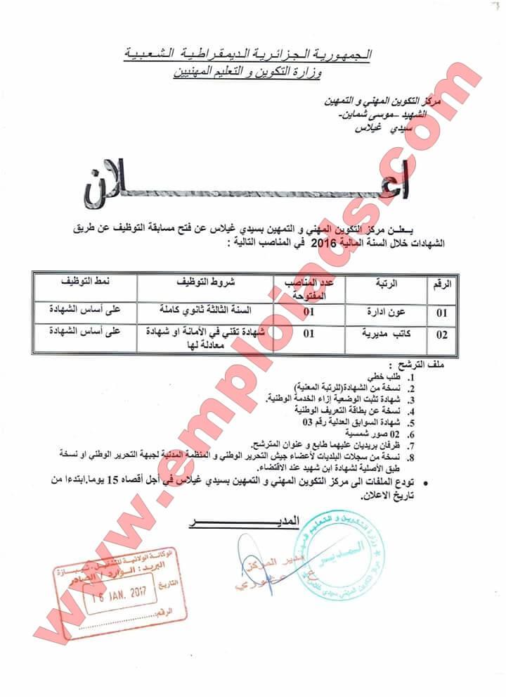 اعلان مسابقة توظيف بمركز التكوين المهني سيدي غيلاس ولاية تيبازة جانفي 2017