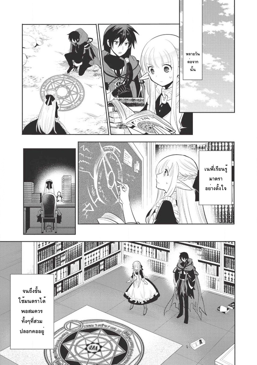 อ่านการ์ตูน Maou no Ore ga Dorei Elf wo Yome ni Shitanda ga Dou Medereba Ii ตอนที่ 8 หน้าที่ 23