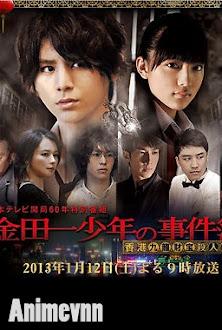 Hồ Sơ Vụ Án Năm Nhất - Kindaichi Shounen no Jikenbo Neo 2014 Poster