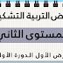 نماذج الفرض الكتابي الأول في مادة التربية التشكيلية الخاصة بالدورة الأولى / الأسدس الأول 1 لمستوى السنة الثانية ابتدائي