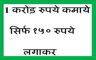 1 करोड़ रुपये कमाये, सिर्फ १५० रुपये लगाकर.