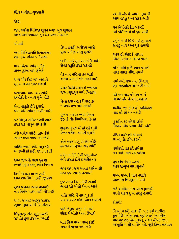 Shiva Chalisa Pdf