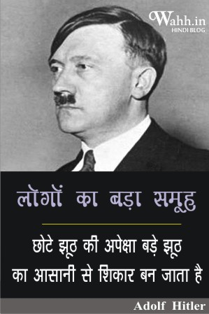 Hitler-Quotes-hindi