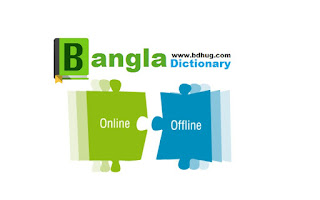 Free Bangla Dictionary - English To Bangla Online Or Offline