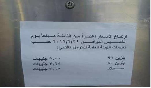 أسعار الوقود الجديدة اليوم فى مصر