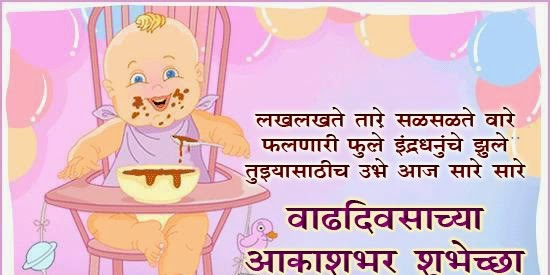 Birthday Wishes For Friends Quotes In Marathi: BIRTHDAY WISHES FOR BORTHER IN MARATHI
