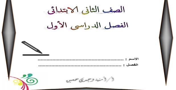 مذكرة لغة عربية للصف الثانى الابتدائى ترم أول