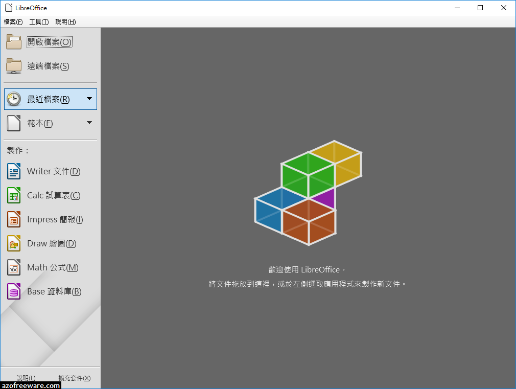 LibreOffice 6 2 5 2 免安裝中文版- 取代Office、OpenOffice、Go-OO 開啟