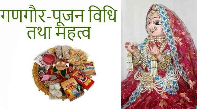 Gnagaur - Poojan Vidhi Tatha Mahtv