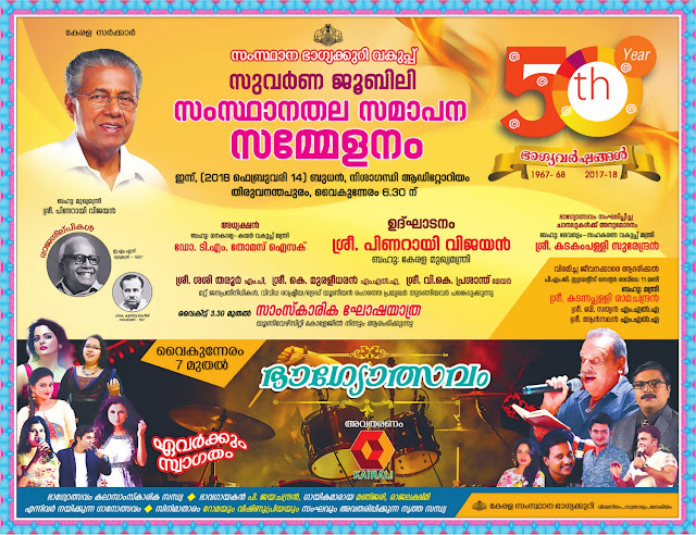 Bhagyolsavam 2018 Kerala Lottery Result 14.02.2018 keralalottery.info