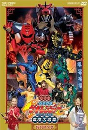 Jyuken Sentai Gekiranger Movie -  2015 Poster