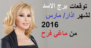 توقعات برج الاسد لشهر اذار/ مارس 2016 من ماغي فرح