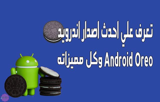 تعرف علي احدث اصدار اندرويد Android Oreo وكل مميزاته