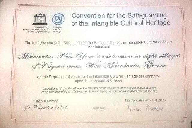 """Τιμήθηκαν οι """"Μωμό'εροι"""" στο Δήμο Πτολεμαΐδας για την εγγραφή του δρώμενου στην UNESCO"""