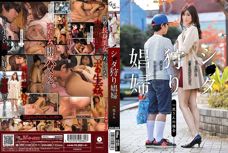 GVG-665 シ●タ狩り娼婦 神波多一花