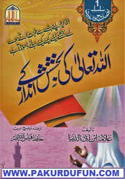 Allah Taala Ki Bakhshish Ke Andaz Urdu Book Free Download In Pdf