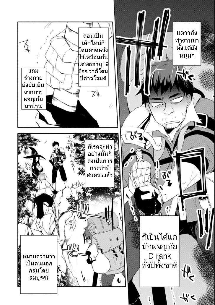 อ่านการ์ตูน MANNEN D-RANK NO CHUUNEN BOUKENSHA, YOTTA IKIOI DE DENSETSU NO KEN WO HIKKONUKU ตอนที่ 1 หน้า 7