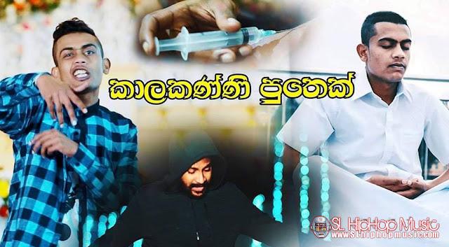 D sir, AKI VISH, Rewind, Sinhala Rap, Music Video, sl hiphop,