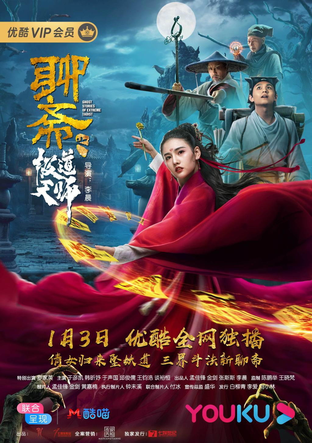 The Great Master of Liao Zhai (2020) Chinese 720p HDRip 600MB
