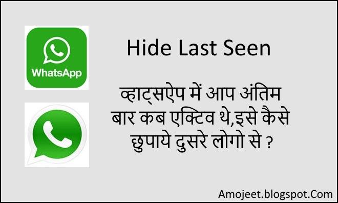 whatsapp-me-last-seen-kaise-chupaye-hide-last-seen-in-whatsapp