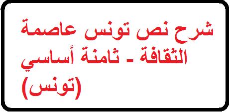 شرح نص تونس عاصمة الثقافة ثامنة أساسي تونس Djo Edu Onec 2020 Dz
