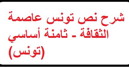 شرح نص تونس عاصمة الثقافة - ثامنة أساسي (تونس) | djo-edu-onec 2020 dz