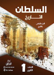 لاول مذكرة السلطان التاريخ للصف الاول الثانوى روعة