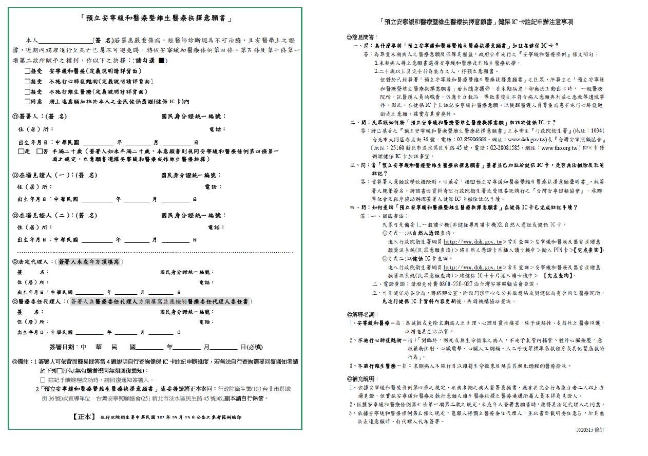 陳榮基部落格 RONG-CHI CHEN BLOG學醫與學佛: 102年新版DNR意願書(完整版)