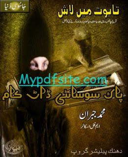 Taboot Main Lash By Muhammad Jibran