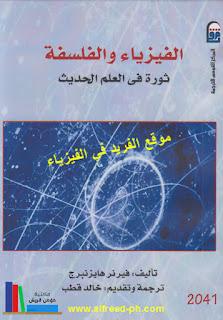 كتاب الفيزياء والفلسفة ، ثورة في العلم الحديث pdf ، تأليف : فيرنر هايزنبرج