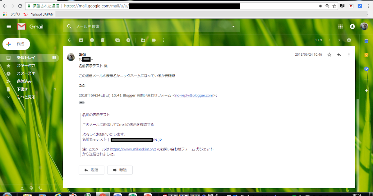 グーグルメール 本名からニックネーム表示への変更方法|GiGiのブログ運営日誌