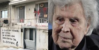Φωτογραφίες από την επίθεση στο σπίτι του Μίκη Θεοδωράκη